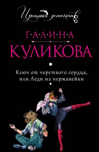 Ключ от черствого сердца, или Леди из нержавейки Куликова Г.М.