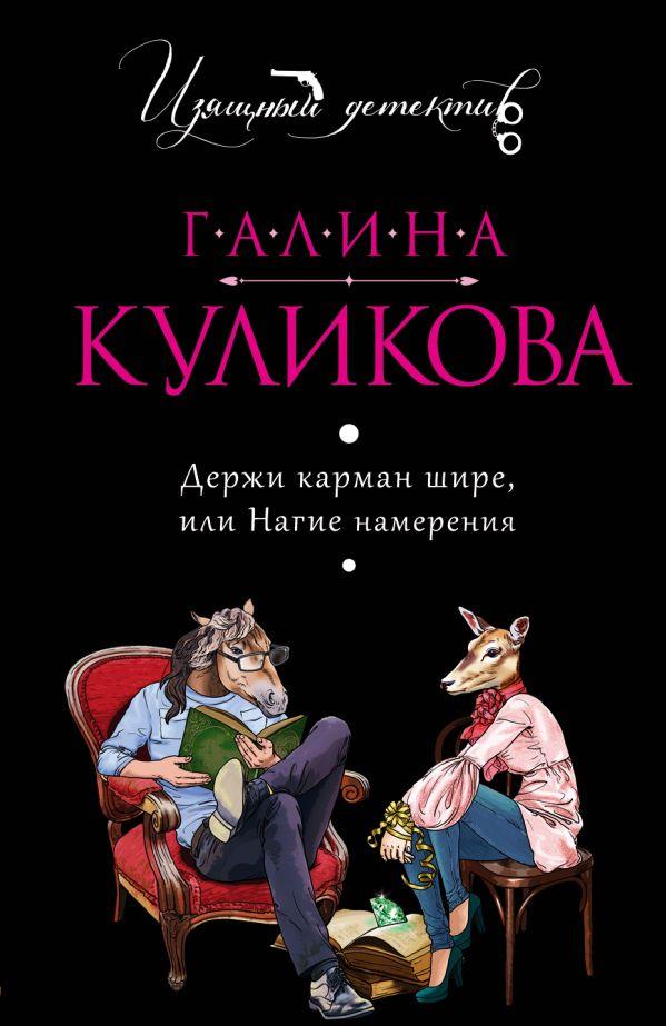 Держи карман шире, или Нагие намерения Куликова Г.М.