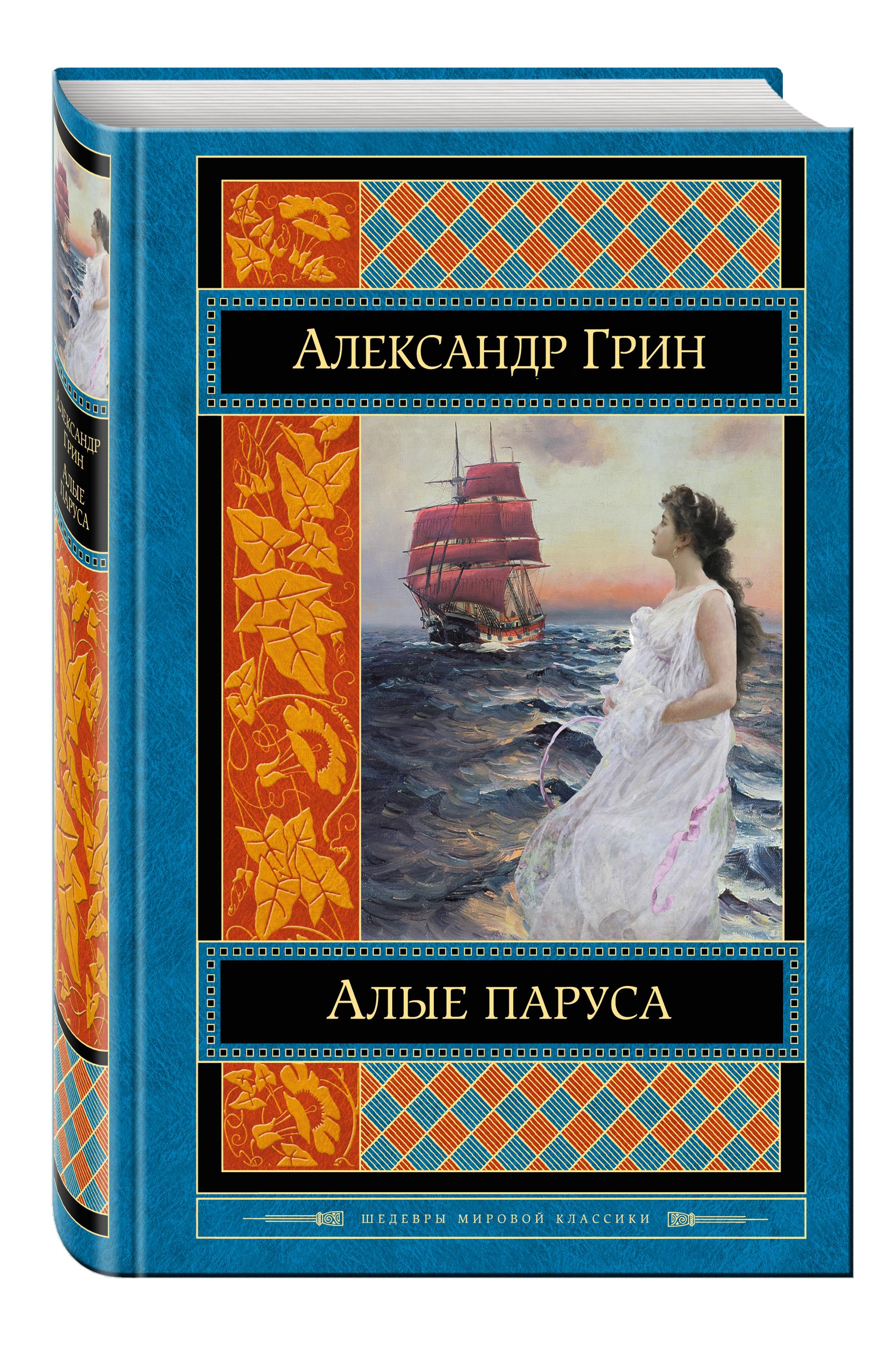 Грин А.С. Алые паруса cd аудиокнига новый диск алые паруса бегущая по волнам рассказы грин а jewel box