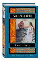 Грин А.С. - Алые паруса' обложка книги