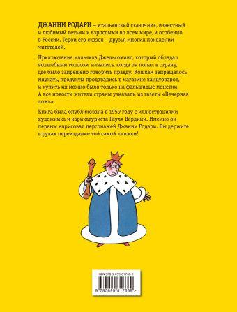 Джельсомино в Стране Лгунов (ил. Р. Вердини) Родари Дж.