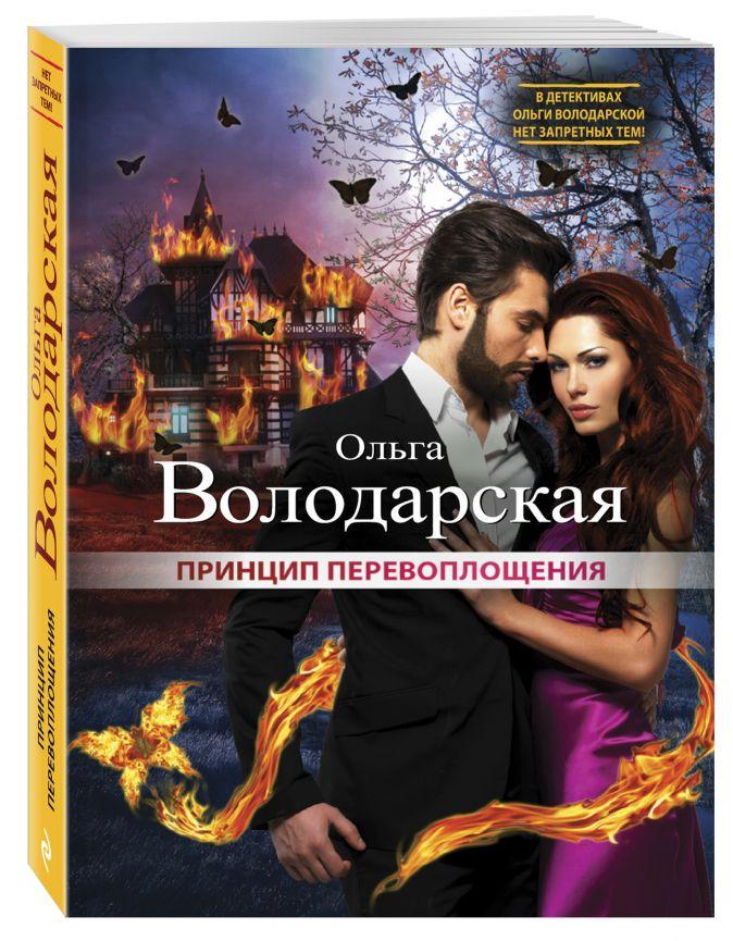 Володарская О. - Принцип перевоплощения обложка книги