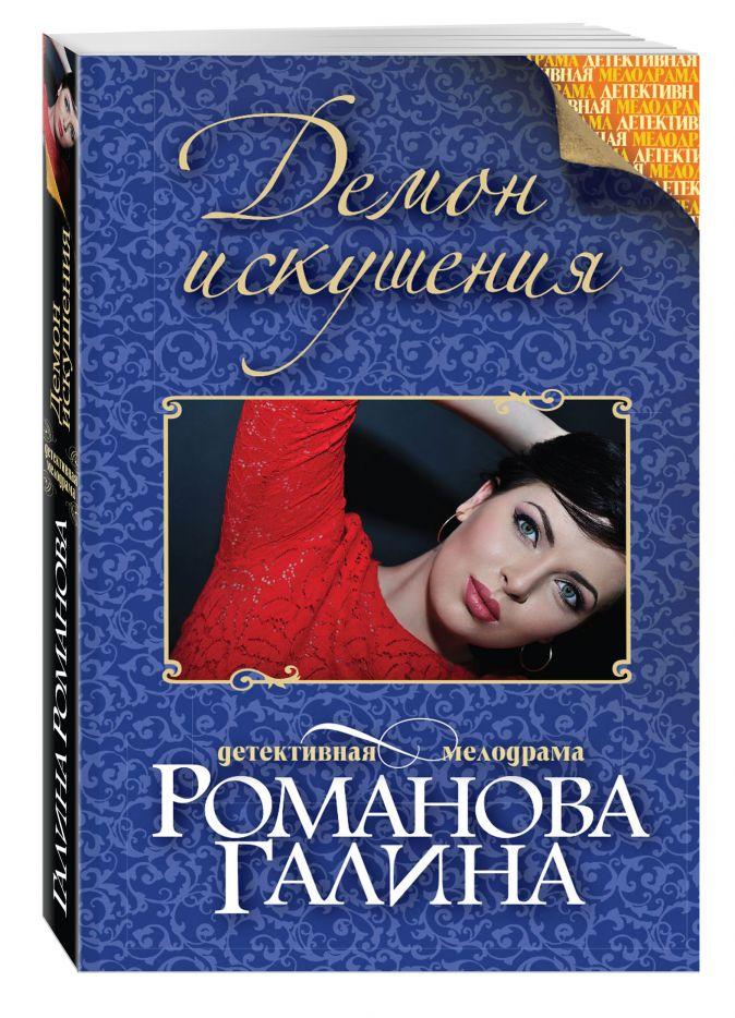 Романова Г.В. - Демон искушения обложка книги
