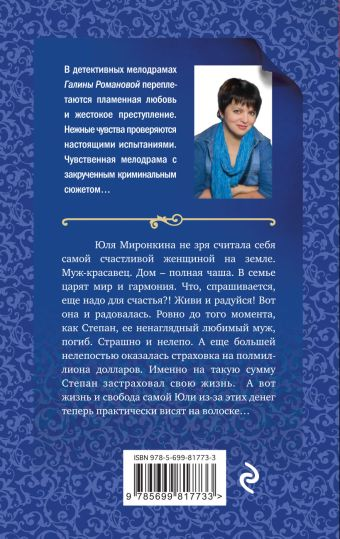 Демон искушения Романова Г.В.