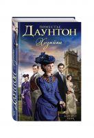 Маргарет Йорк - Поместье Даунтон: Хозяйка' обложка книги