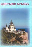 Святыни Крыма