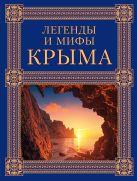 Калинко Т.Ю. - Легенды и мифы Крыма. 2-е издание' обложка книги