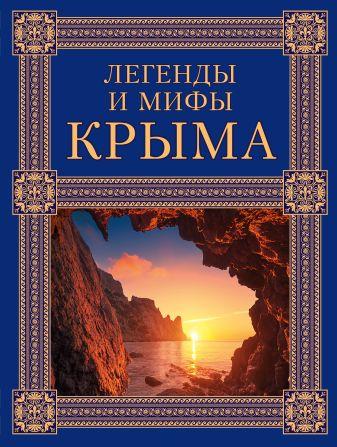 Калинко Т.Ю. - Легенды и мифы Крыма. 2-е издание обложка книги