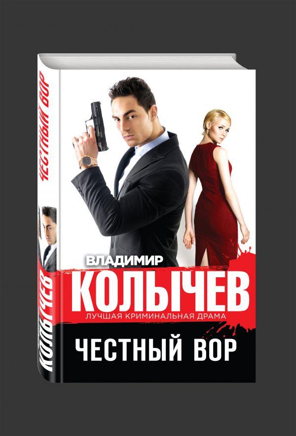 Честный вор Колычев В.Г.