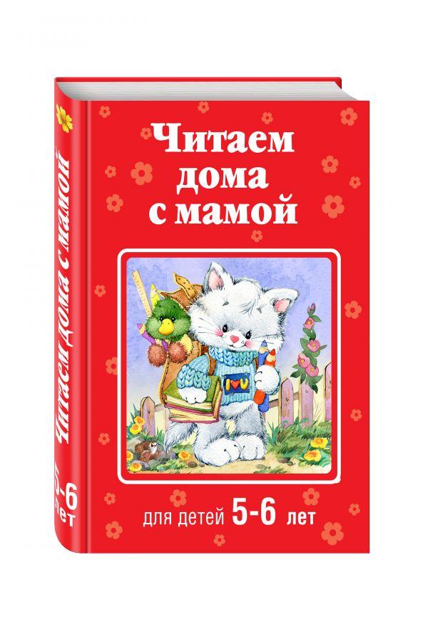 Читаем дома с мамой: для детей 5-6 лет Лунин В., Усачев А., Аким Я.Л.