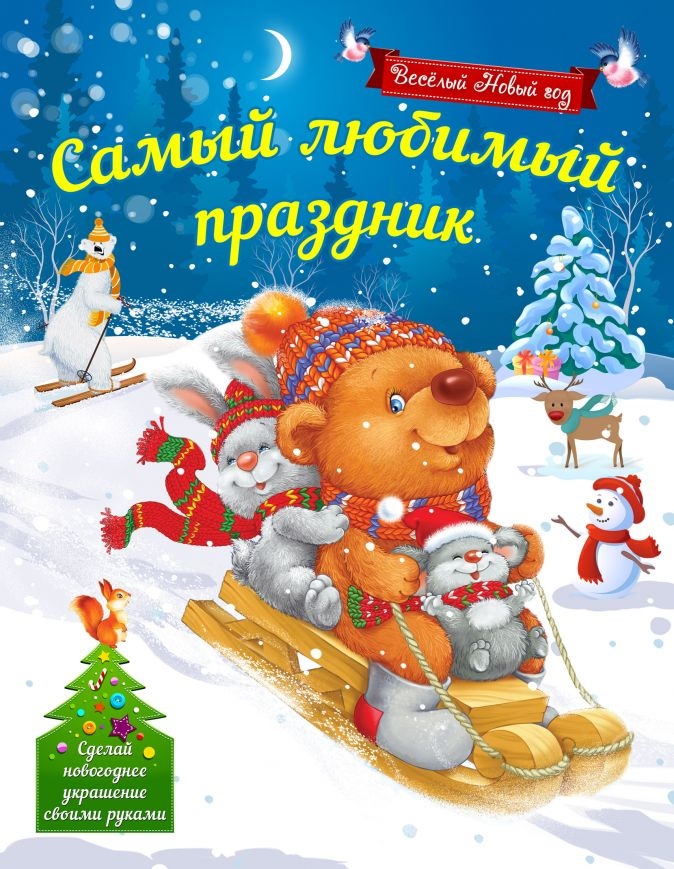 Н.М. Воробьева - Самый любимый праздник обложка книги