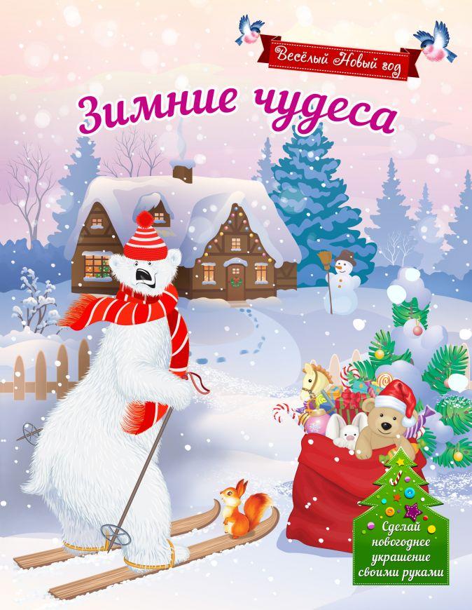 Н.М. Воробьева - Зимние чудеса обложка книги