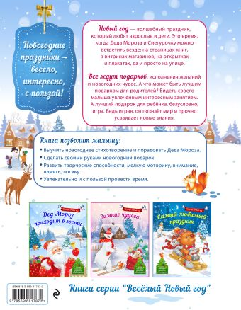 Самый вкусный Новый год Н.М. Воробьева