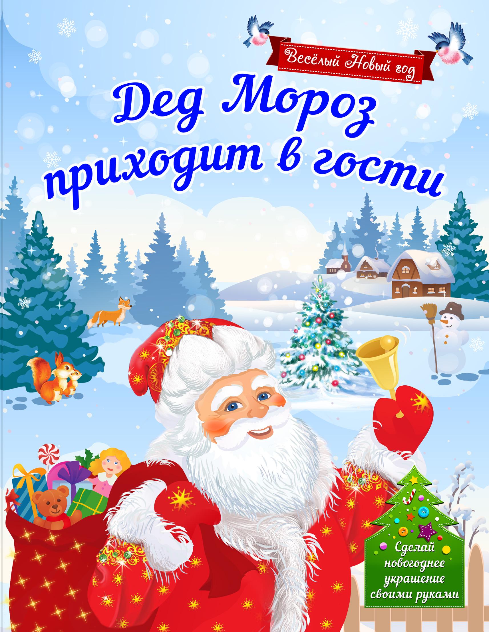 Воробьева Н.М. Дед Мороз приходит в гости винклер ю авт сост дед мороз приходит в гости игры подарки загадки стихи с наклейками 3
