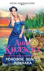 Роковое золото Колчака Анна Князева