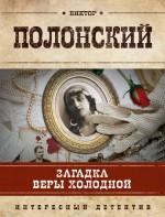 Полонский В. Загадка Веры Холодной книги эксмо загадка веры холодной