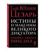 Цезарь Г.Ю. - Истины и максимы великого диктатора' обложка книги