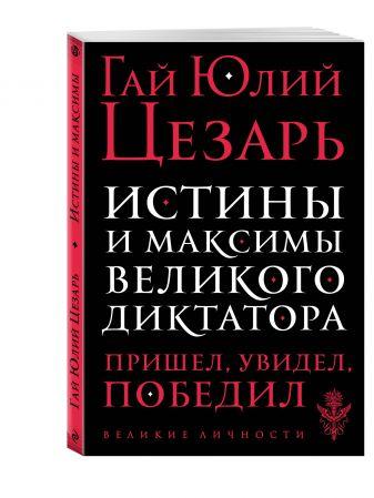 Цезарь Г.Ю. - Истины и максимы великого диктатора обложка книги