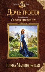 Малиновская Е.М. - Дочь тролля. Книга четвертая. Сбежавший жених обложка книги