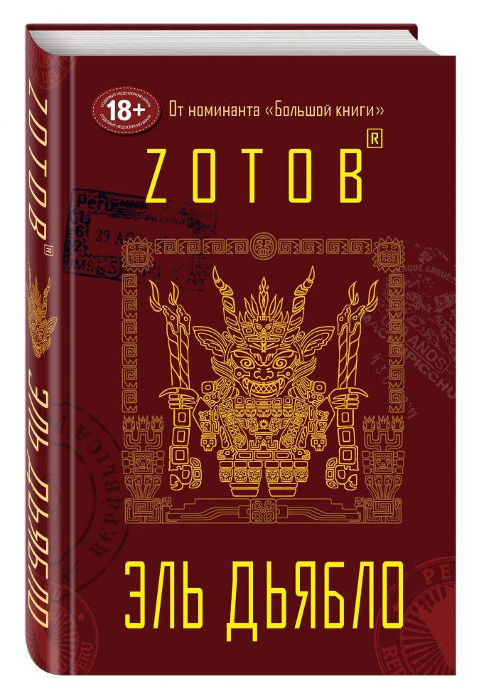 Zотов® - Эль Дьябло обложка книги