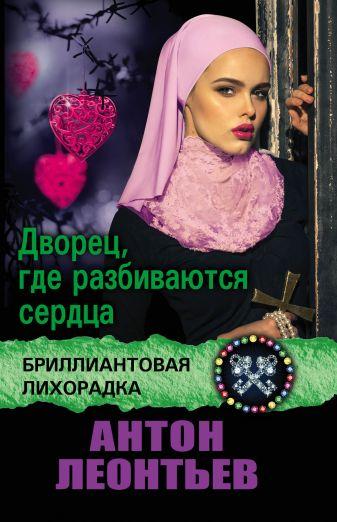 Антон Леонтьев - Дворец, где разбиваются сердца обложка книги
