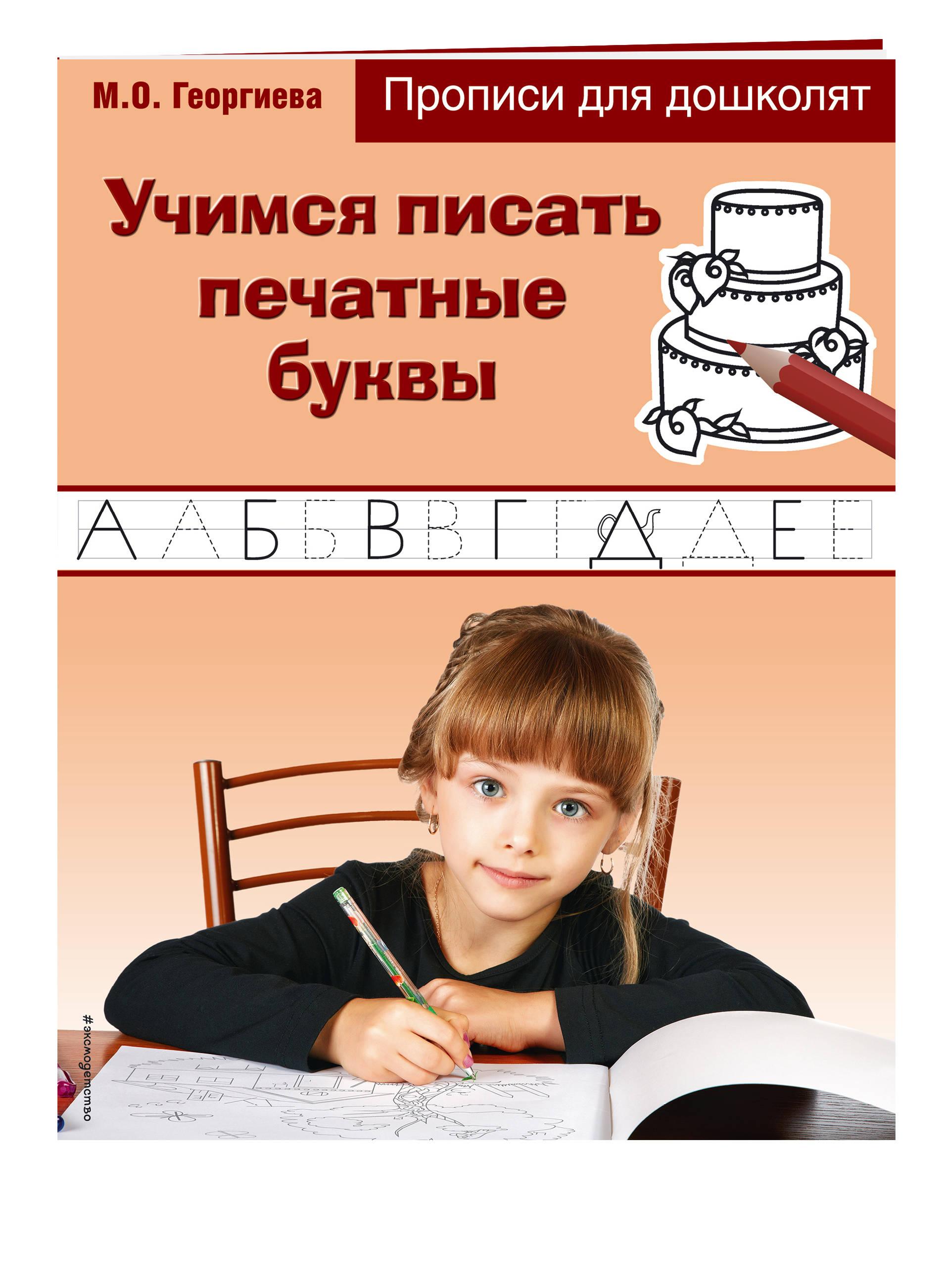 Георгиева М.О. Учимся писать печатные буквы