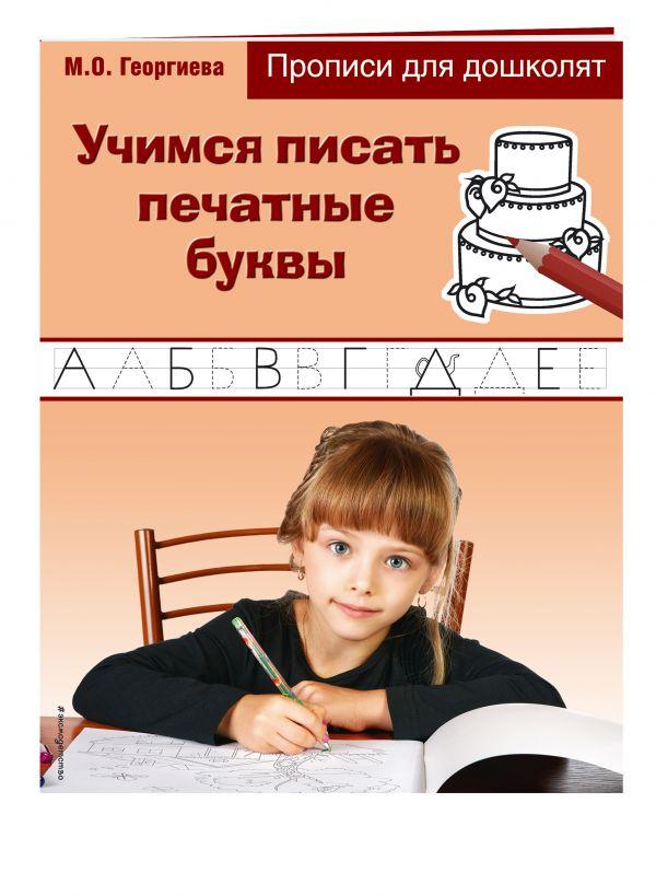 Георгиева М.О. Учимся писать печатные буквы учимся писать печатные буквы 4 5 лет
