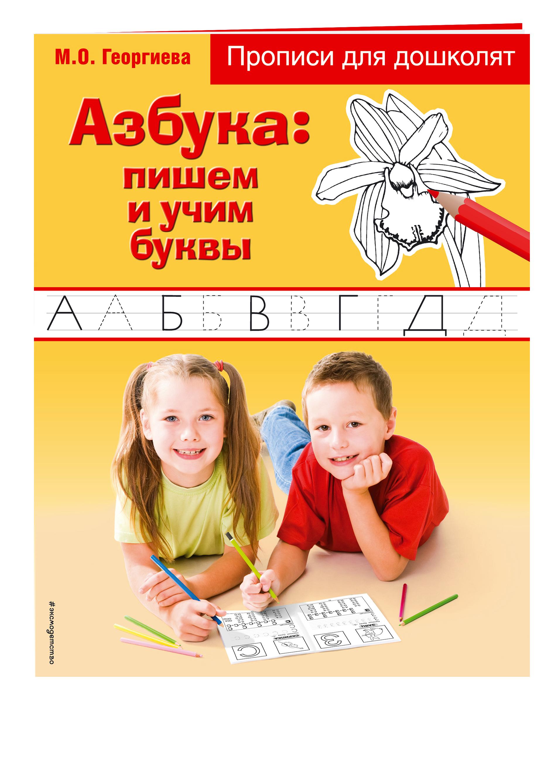 Георгиева М.О. Азбука: пишем и учим буквы георгиева марина олеговна азбука пишем и учим буквы прописи для дошколят