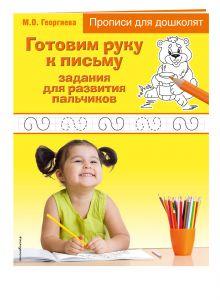 Готовим руку к письму: задания для развития пальчиков