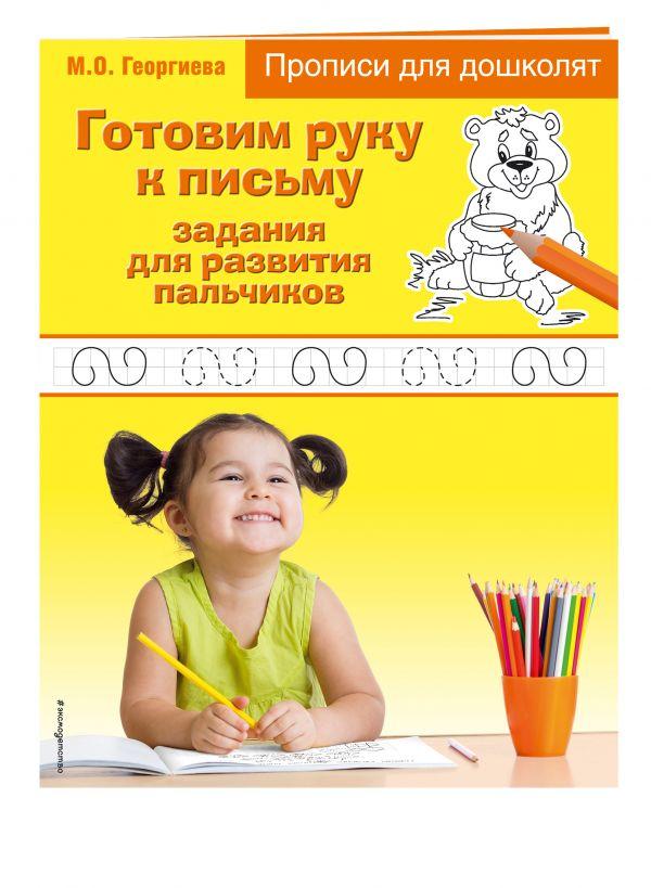 Готовим руку к письму: задания для развития пальчиков Георгиева М.О.