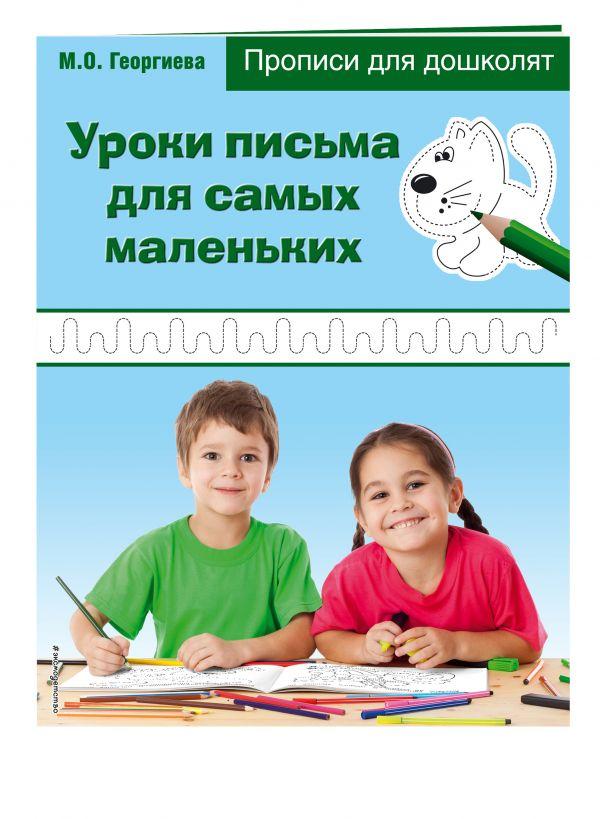 Уроки письма для самых маленьких Георгиева М.О.