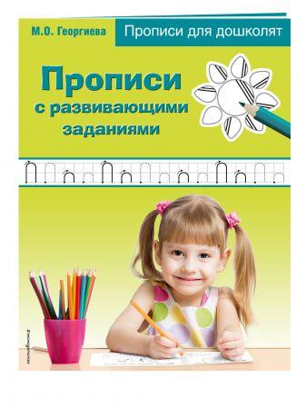 Георгиева М.О. - Прописи с развивающими заданиями обложка книги