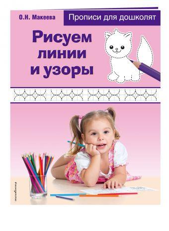 Рисуем линии и узоры Макеева О.Н.