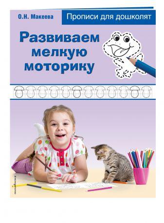 Макеева О.Н. - Развиваем мелкую моторику обложка книги