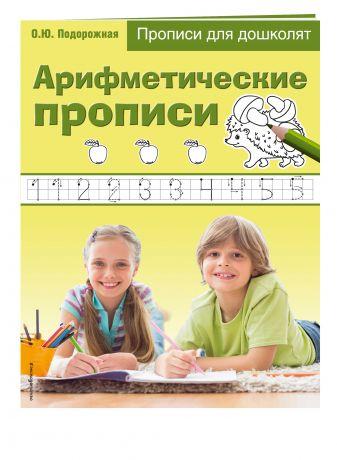 Подорожная О.Ю. - Арифметические прописи обложка книги