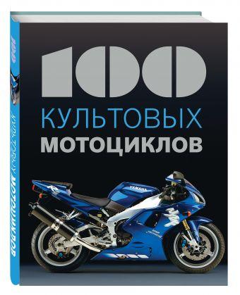 100 культовых мотоциклов де ля Шапель К.