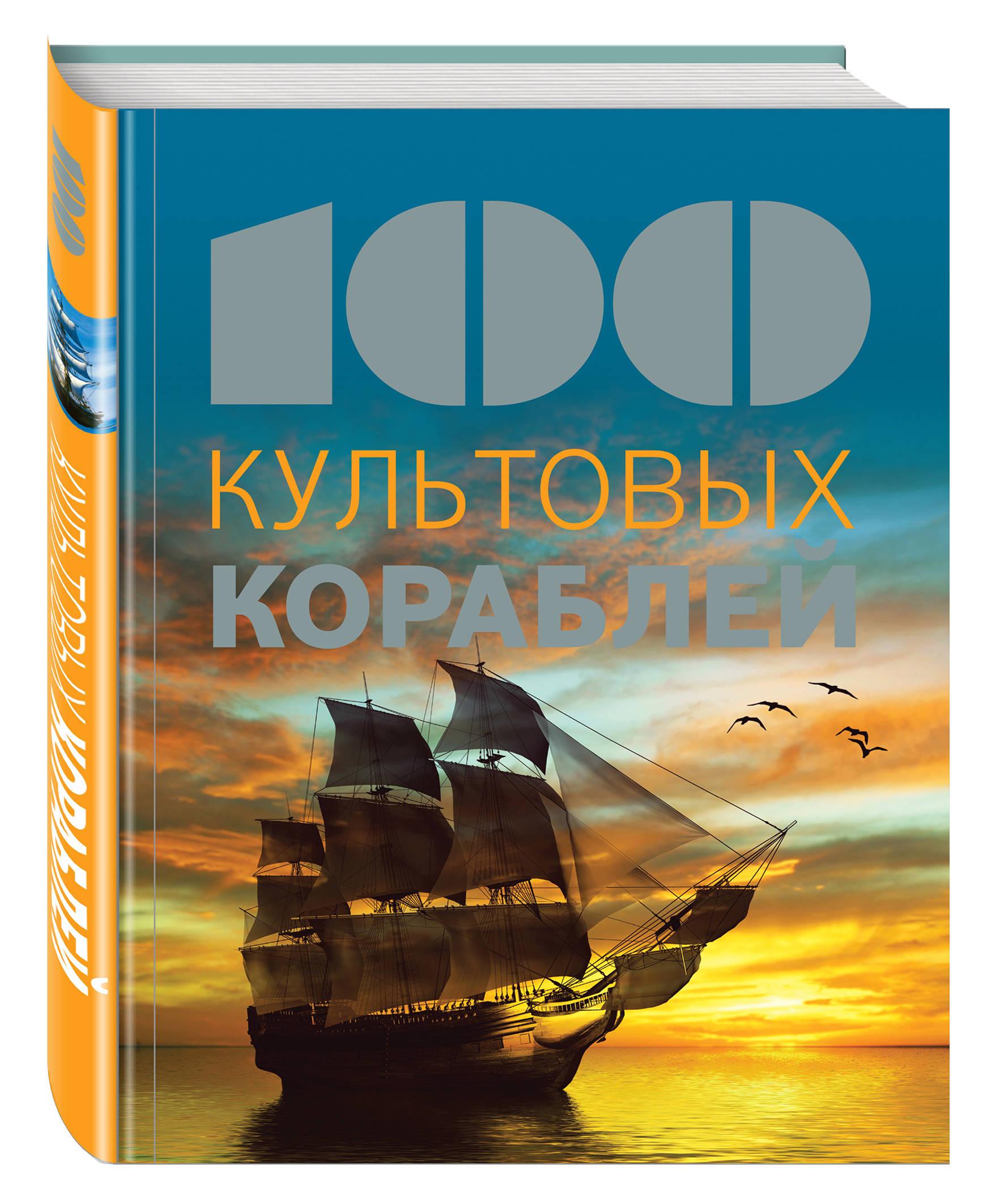 Морозова М.Н. 100 культовых кораблей н п таньшина жанна д арк подлинная история орлеанской девы