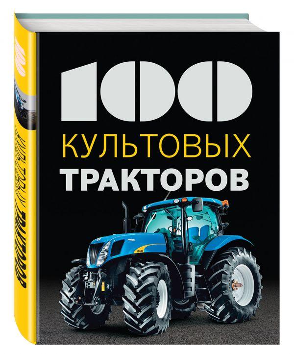 Zakazat.ru: 100 культовых тракторов. Дреер Франсис