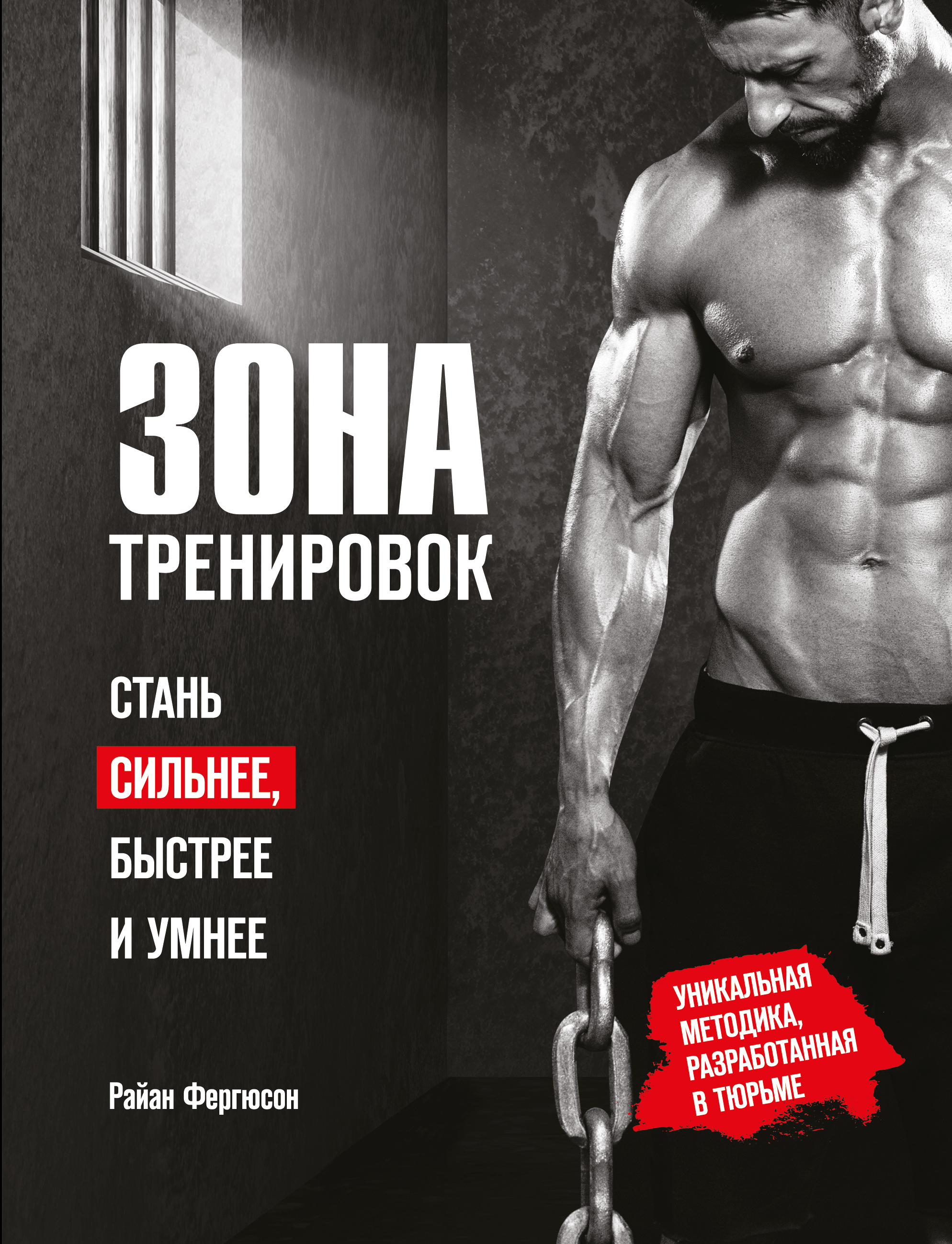 Зона тренировок. Стань сильнее, быстрее и умнее от book24.ru