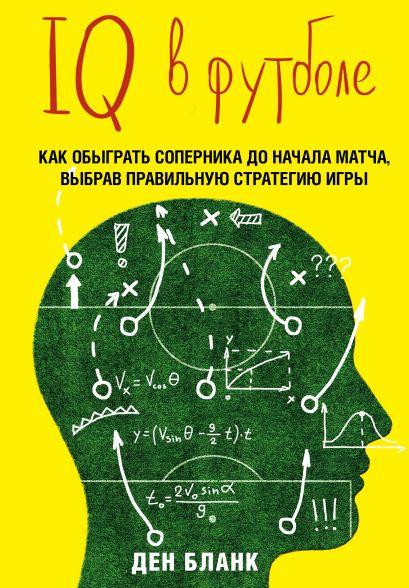 IQ в футболе. Как играют умные футболисты - фото 1