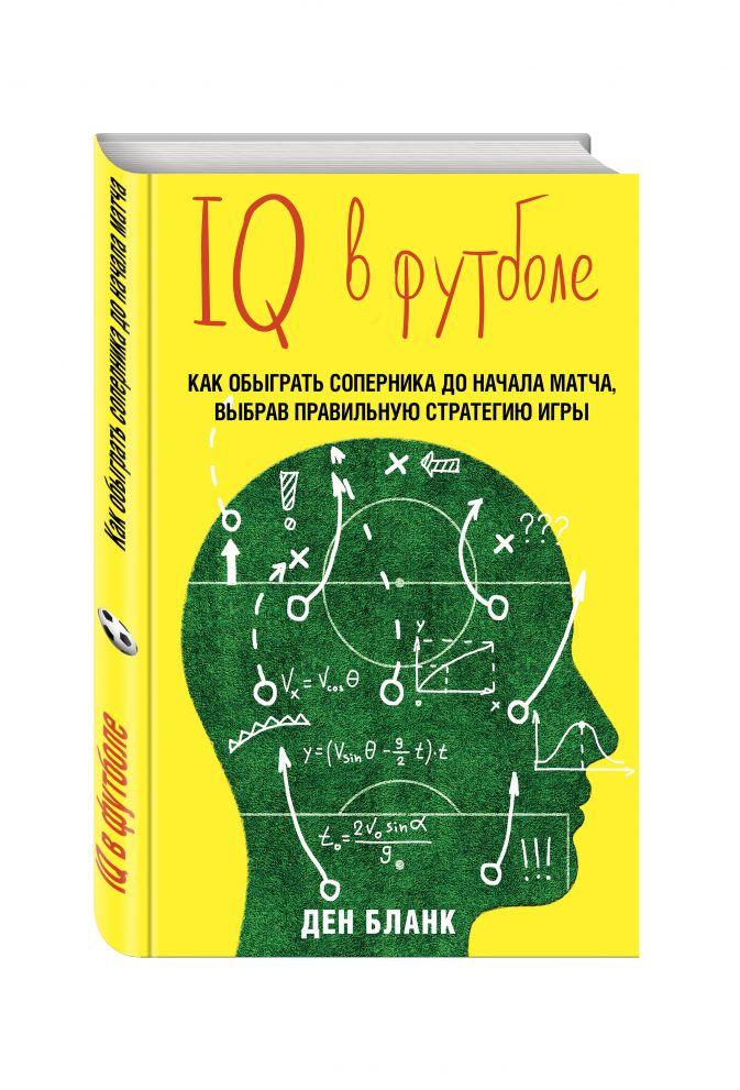 Бланк Д. - IQ в футболе. Как играют умные футболисты обложка книги