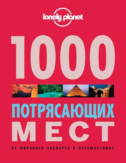 1000 потрясающих мест Земли - фото 1