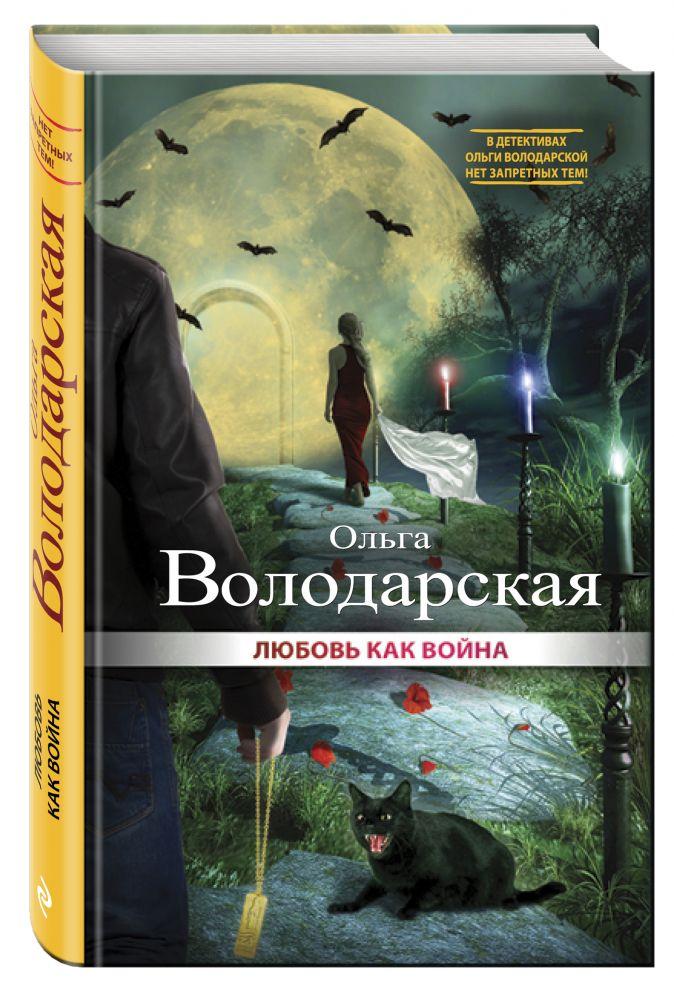 Ольга Володарская - Любовь как война обложка книги