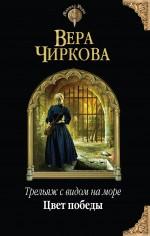 Чиркова В. - Трельяж с видом на море. Цвет победы обложка книги