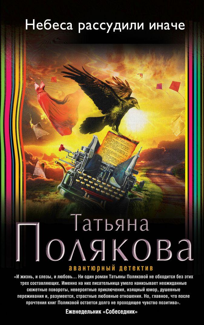 Татьяна Полякова - Небеса рассудили иначе обложка книги
