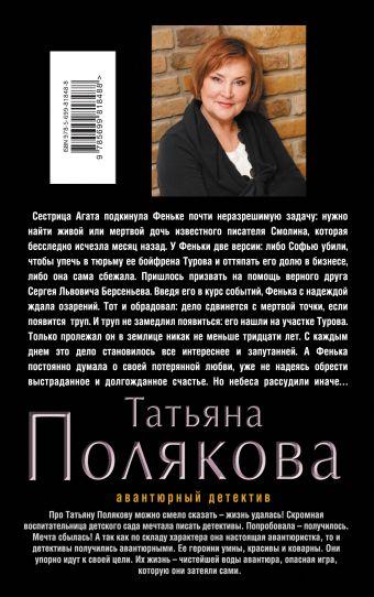 Небеса рассудили иначе Татьяна Полякова