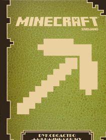 Руководство для начинающих. Minecraft