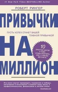 Рингер Роберт - Привычки на миллион. 10 простых шагов к тому, чтобы получить все, о чем вы мечтаете обложка книги