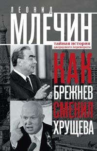 Как Брежнев сменил Хрущева. Тайная история дворцового переворота - фото 1