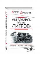 Драбкин А.В. - Мы дрались против «Тигров». «Главное – выбить у них танки!»' обложка книги